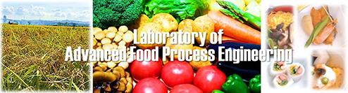 大阪府立大学 食品プロセス工学研究室